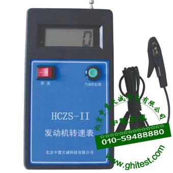 hczs-ii发动机转速表_转速仪_手持式汽车发动机转速表
